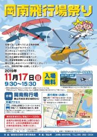 岡南飛行場祭り、管制塔見学は抽選 体験搭乗は募集 曲芸飛行も披露の画像
