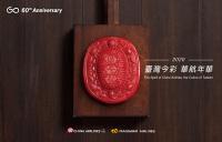 ニュース画像:チャイナエアラインが60周年、美しい台湾を写したカレンダーを公開