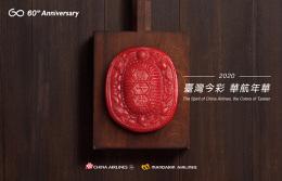 ニュース画像 1枚目:チャイナエアライン 2020年カレンダー