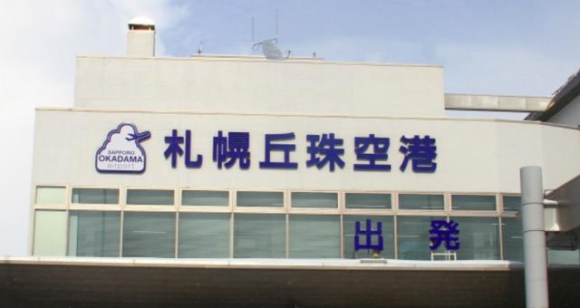 ニュース画像 1枚目:札幌丘珠空港