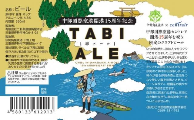 ニュース画像 1枚目:「TABI(旅)」を応援(エール)・おもてなししたいとの想いが込められた