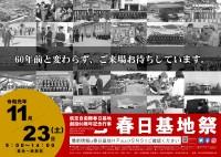 ニュース画像:春日基地、11月23日に「春日基地開設60周年記念行事」を開催