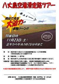 ニュース画像:八丈島空港、11月23日に「八丈島空港滑走路ツアー」 参加は当日受付