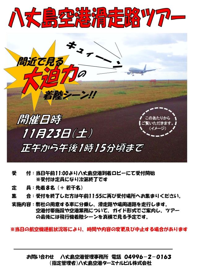 ニュース画像 1枚目:八丈島空港滑走路ツアー