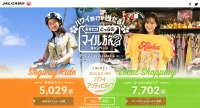 ニュース画像:JALカード、ハワイ旅行が当たる「アクティビティ」SNSキャンペーン