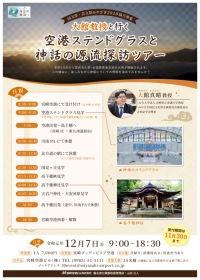 ニュース画像:宮崎空港ビル、「空港ステンドグラスと神話の源流探訪ツアー」を販売