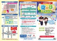 ニュース画像:徳島空港、空の日イベントで消防防災ヘリが訓練飛行 ANA機体見学会も