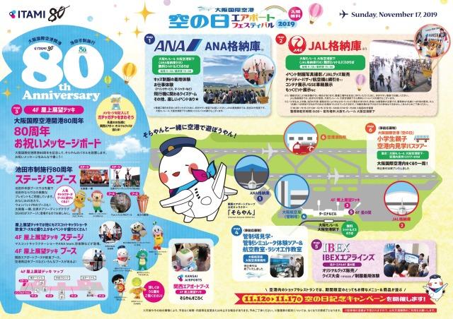 ニュース画像 1枚目:大阪国際空港「空の日」エアポートフェスティバル 2019