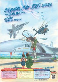 ニュース画像:新田原基地、F-15Jなど描いたエアフェスタ2019のポスター公開