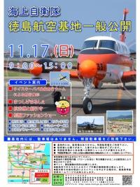 ニュース画像:徳島航空基地、11月17日に開隊61周年行事 ウイスキーパパも参加
