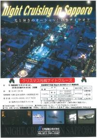 ニュース画像:北海道航空、クリスマスなど期間限定のナイトクルーズを予約受付