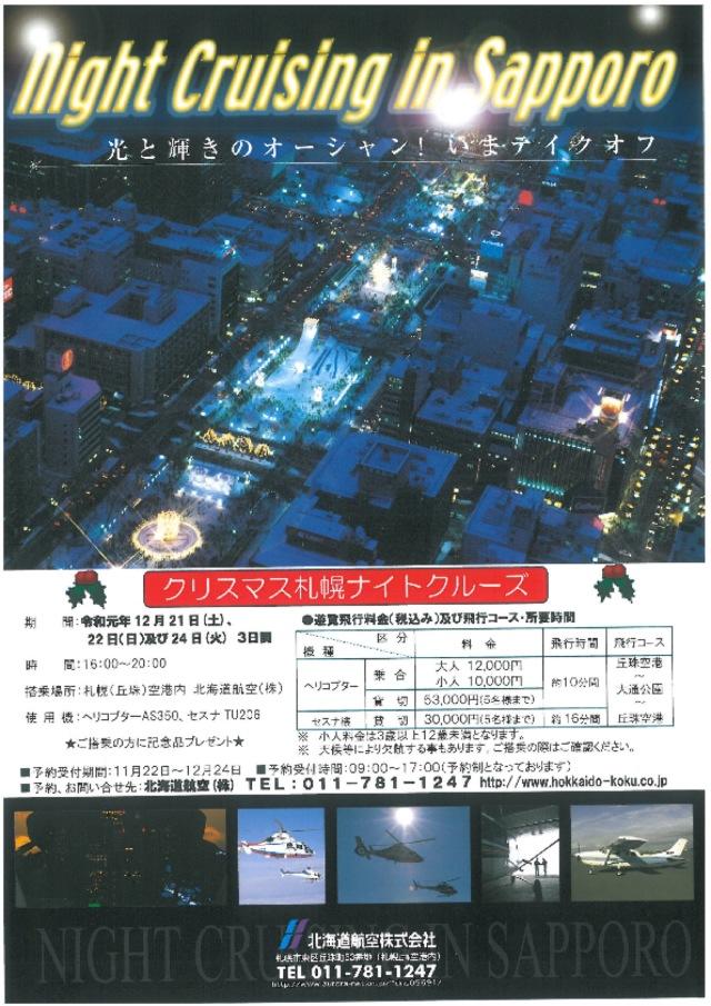 ニュース画像 1枚目:クリスマス札幌ナイトクルーズ