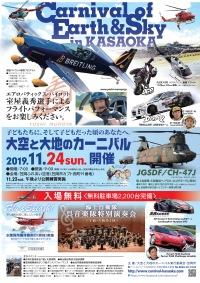 ニュース画像:笠岡ふれあい空港の大空と大地のカーニバル、室屋選手とスーパーカー競演