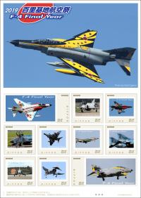ニュース画像:日本郵便、オリジナルフレーム切手「2019百里基地航空祭」を販売