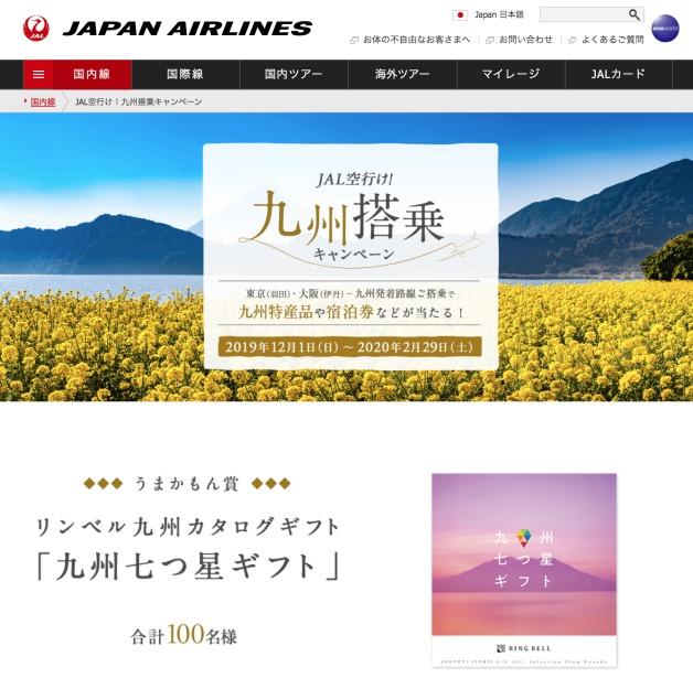 ニュース画像:JAL、九州キャンペーンで九州特産品あたる A350モデルプレーンも