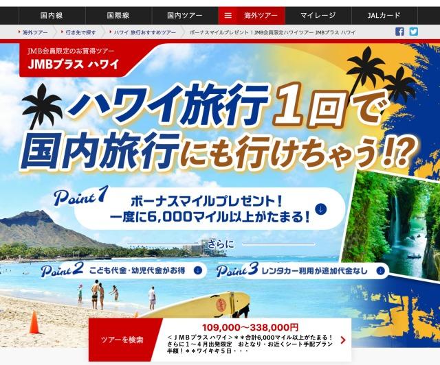 ニュース画像 1枚目:JMB会員限定ハワイツアー JMBプラス ハワイ
