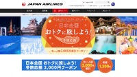 ニュース画像:JALパック、国内ダイナミックパッケージで2千円割引クーポンを配布