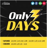ニュース画像:エアプサン、12月搭乗分の日韓線で3日間限定片道1,500円から