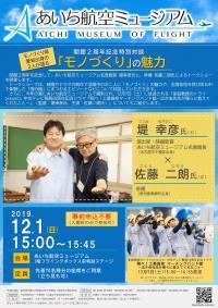ニュース画像:あいち航空ミュージアム、堤幸彦さんと佐藤二朗さんが特別対談