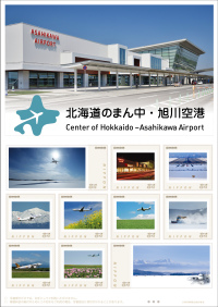 ニュース画像:旭川空港、空港周辺の美しい風景や飛行機のオリジナルフレーム切手販売