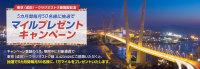 ニュース画像:JMB、成田/ウラジオストク線開設記念で毎月50名にマイルプレゼント