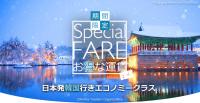 ニュース画像:大韓航空、韓国行きエコノミークラスで期間限定運賃 11,600円から