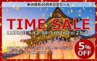 ニュース画像:大韓航空、新潟就航40周年記念セール クーポンコードで5%割引