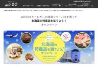 ニュース画像:AIRDO、北海道フリーパス購入で北海道の特産品があたるキャンペーン