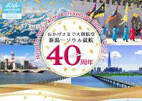 ニュース画像:大韓航空、新潟仁川線の就航40周年でクイズキャンペーン開催