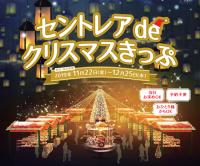 ニュース画像:名鉄、特典付き往復乗車券「セントレアdeクリスマスきっぷ」を販売
