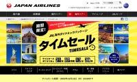 ニュース画像:JAL海外ダイナミックパッケージ、12月12日までタイムセール開催