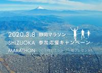 ニュース画像:フジドリームエア、静岡マラソン応援でエントリー権などプレゼント
