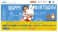 ニュース画像:KLMオランダ航空、ミッフィー誕生60周年で旅行グッズプレゼント
