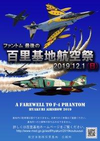 ニュース画像 3枚目:百里基地創設53周年記念 航空祭 / 第33回 百里基地航空祭