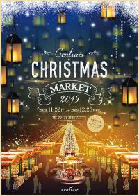 ニュース画像:セントレア、12月25日までクリスマスマーケットとクリスマスフェア