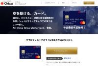 ニュース画像:中国国際航空、オリコと提携したクレカを発行 年会費は初年度無料