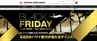 ニュース画像:JAL、ブラックフライデーでハワイ旅行が当たるキャンペーン