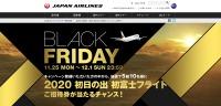 ニュース画像:JAL、ブラックフライデーで「初日の出 初富士フライト」プレゼント