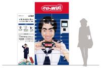 ニュース画像:Wi-Fiが受け取れる「イモトのロッカー」、12月1日から福岡空港に