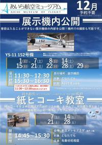 ニュース画像:あいち航空ミュージアム、12月の展示機内公開などイベント予定