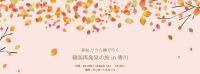 ニュース画像:エアソウル、11月28日に香川で韓国観光のPRイベントを開催