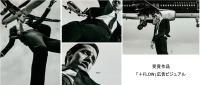 ニュース画像:スターフライヤー、「APAアワード2020」広告作品部門特選賞を受賞
