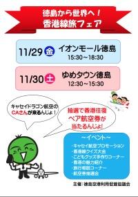 ニュース画像:徳島空港利用促進協議会、「徳島から世界へ!香港線旅フェア」開催
