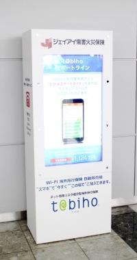 ニュース画像:仙台空港、Wi-Fi利用で申込できる海外旅行保険の新型自販機が登場