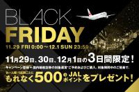 ニュース画像:JALのブラックフライデー企画、国内線利用で500e JALポイント