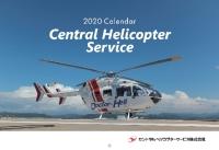 ニュース画像:セントラルヘリコプター、カレンダーのプレゼントキャンペーンを実施