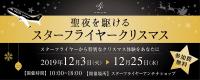 ニュース画像:スターフライヤー、東京・有楽町でクリスマスイベント 12月3日から