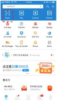 ニュース画像:ANA、中国3空港でモバイル決済サービス「アリペイ」を導入