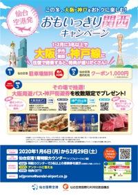 ニュース画像:仙台空港、仙台・大阪・神戸線に3名以上の利用で特典 1月6日から