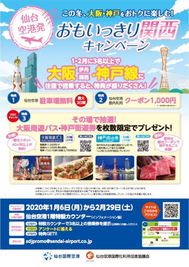 ニュース画像 1枚目:おもいっきり関西キャンペーン